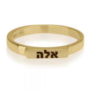 טבעת קלאסית - זהב 14K