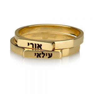 שלישיית טבעות חריטת שם Gold Name - זהב 14K