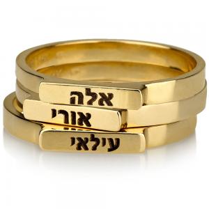 שלישיית טבעות חריטה קלאסיות - זהב 14K