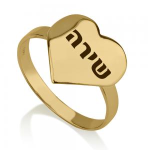 טבעת שם Gold Heart - זהב 14K