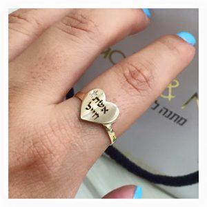 טבעת Gold Heart אשת חייל - זהב 14K