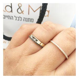 טבעת חריטת שם - Gold Name זהב 14K