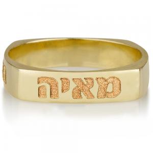 טבעת רחבה - זהב 14K