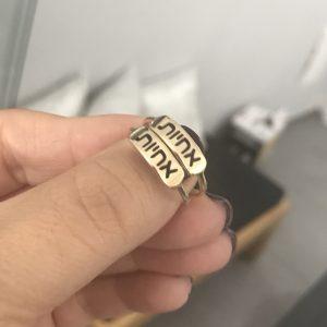 טבעת חריטת שם רפאל - Gold Name זהב 14K