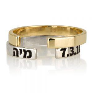 טבעת חריטת שם חצי - Gold Name זהב 14K