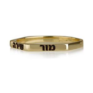 טבעת חריטת שם Triple- זהב 14K