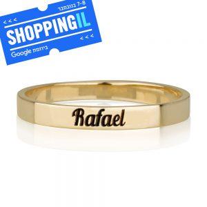 טבעת חריטת שם - דגם חישוק זהב צהוב 14K