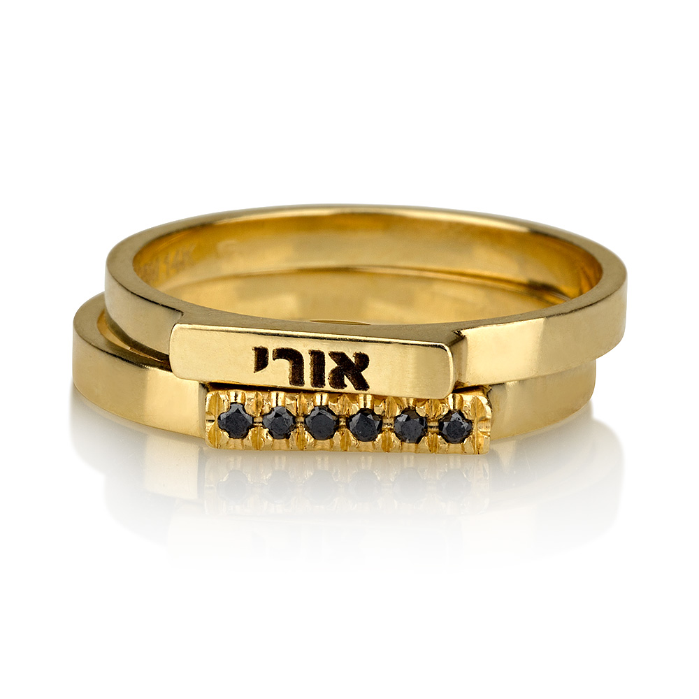 טבעת חריטה קלאסית + טבעת קלאסית בשיבוץ יהלומים שחורים - זהב 14K