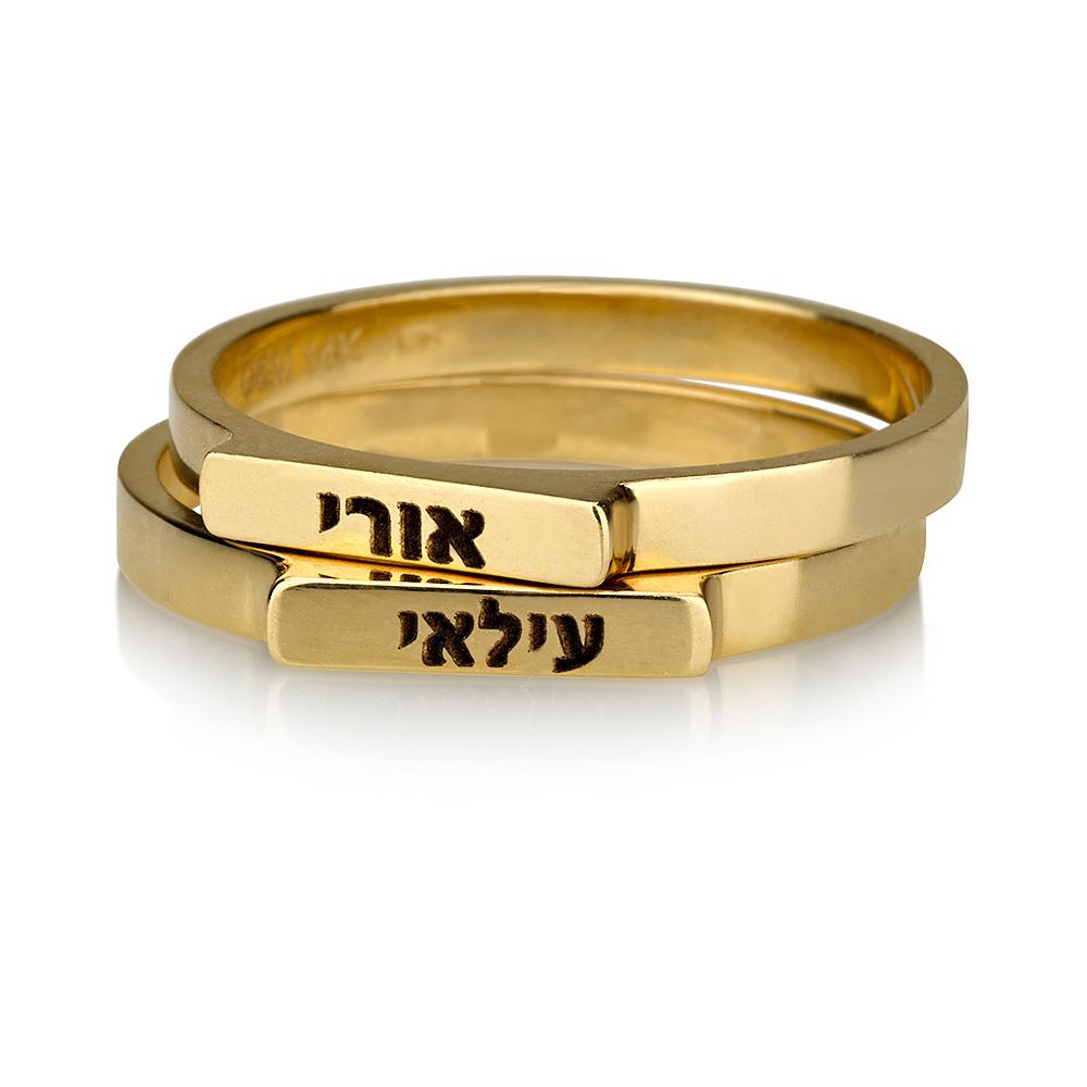 זוג טבעות חריטה קלאסיות - זהב 14K