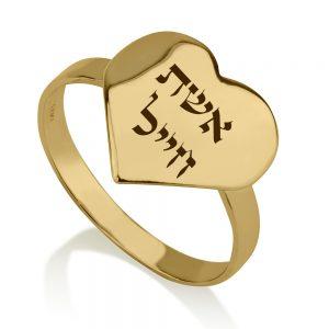 טבעת לב עם חריטה אשת חייל - זהב 14K