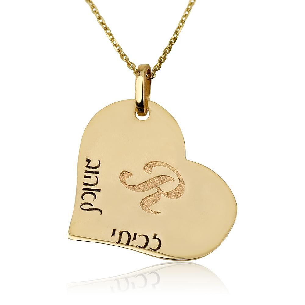 """שרשרת פלטת לב """"זכיתי לאהוב"""" - זהב 14K"""