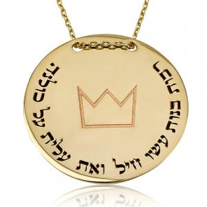 """שרשרת חריטה פלטה עגולה """"אשת חיל"""" - זהב 14K"""