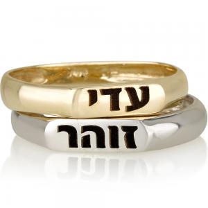 זוג טבעות חריטה חותם - זהב 14K