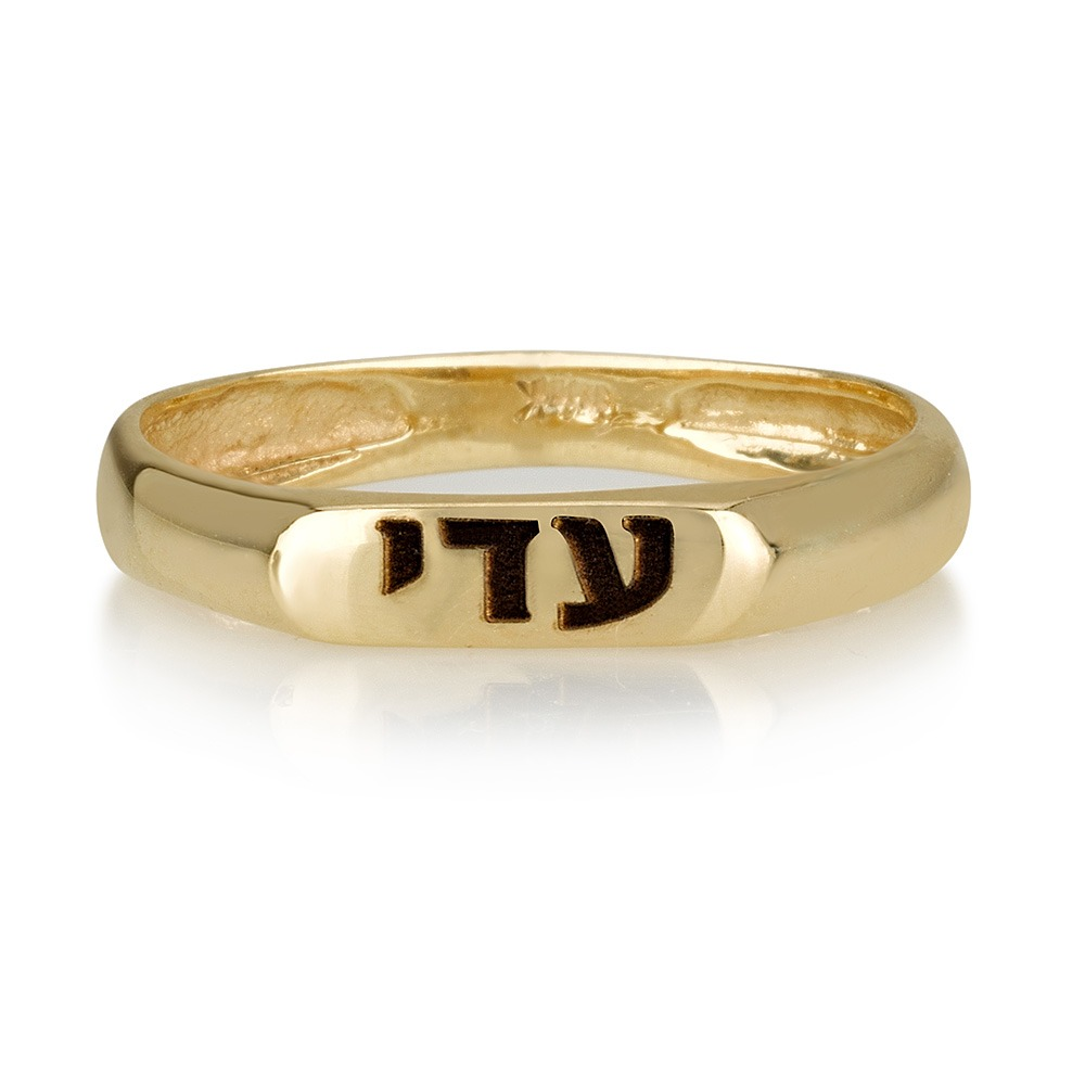 טבעת חריטה חותם - זהב 14K