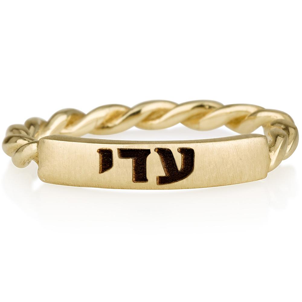 טבעת חריטה דגם צמה- זהב 14K