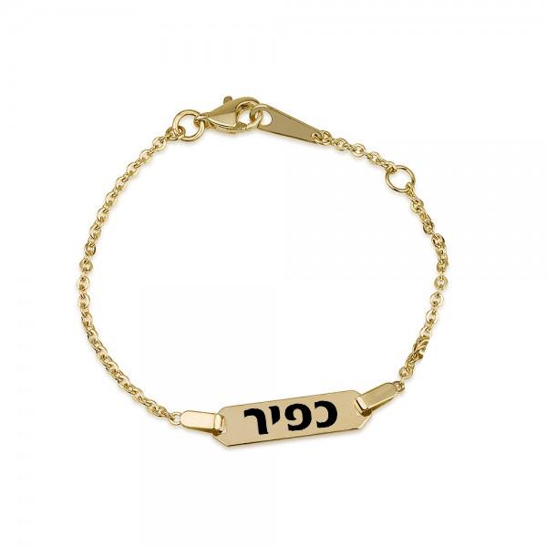 צמיד חריטה לתינוק/ת זהב צהוב 14K