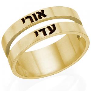 טבעת חריטה חישוק כפול- זהב 14K